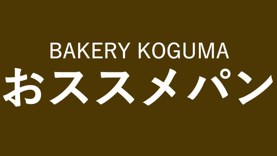 KOGUMAのパン-nakanoおススメパン1-