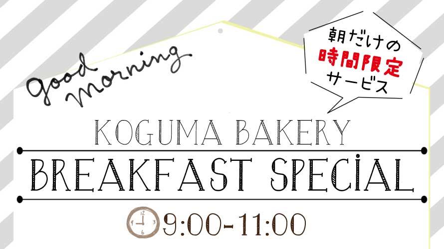 朝だけの限定サービス!『Breakfast Special』