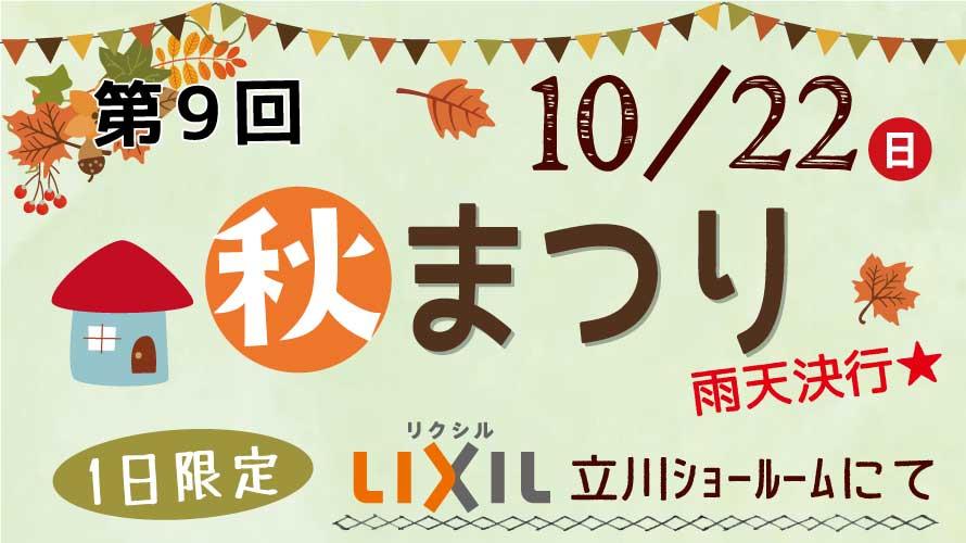 毎年恒例♪LIXIL秋祭り開催決定★