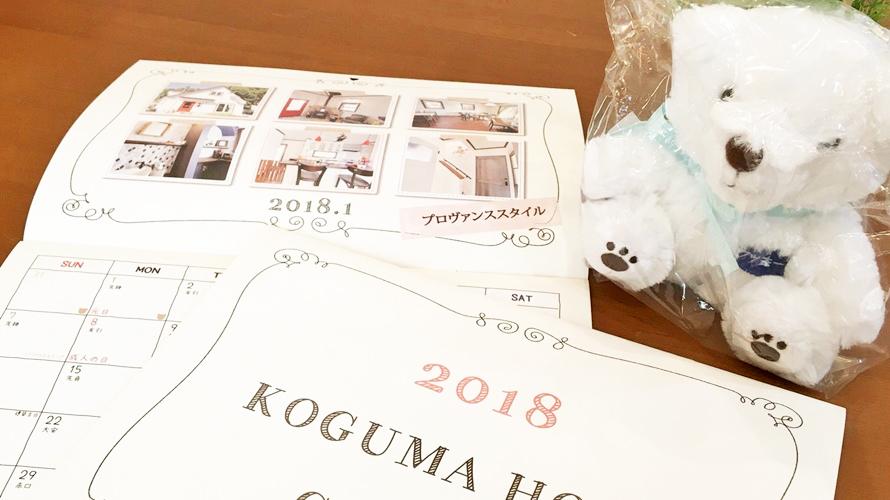 KOGUMAカレンダー2018