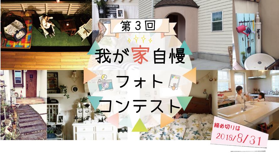 第3回フォトコンテスト開催★