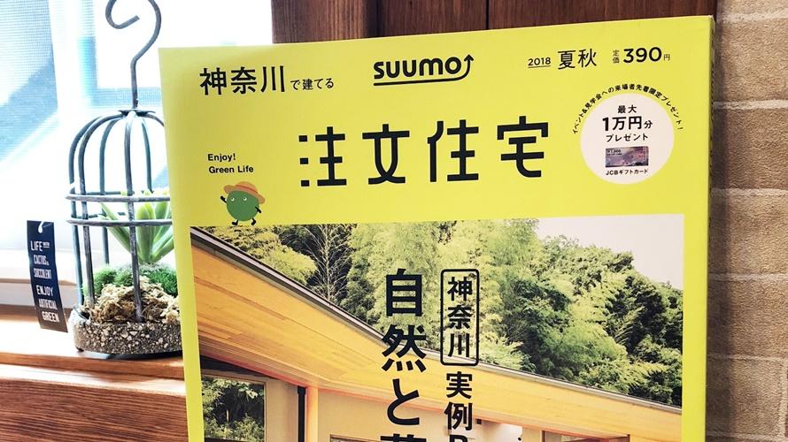 神奈川の注文住宅に載りました♪