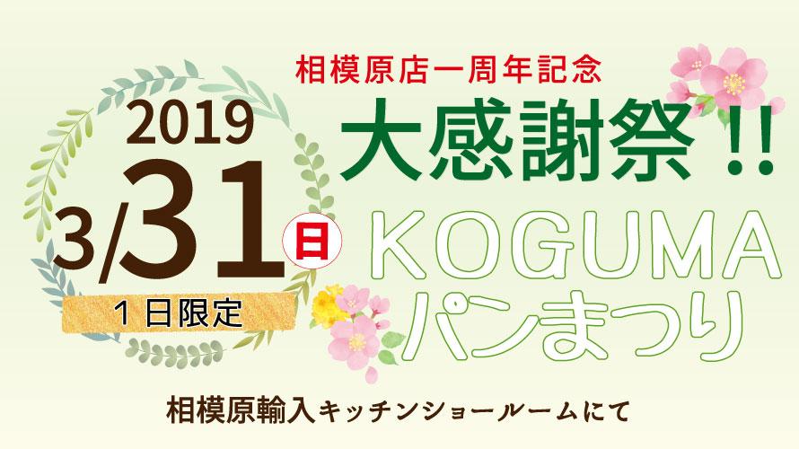 2019春の大感謝祭今年も開催します!!