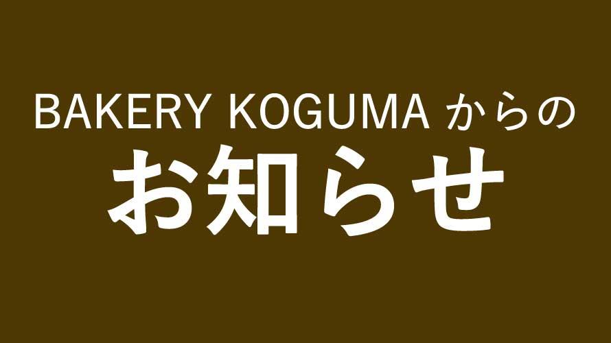ベーカリー&カフェKOGUMAからのお知らせ
