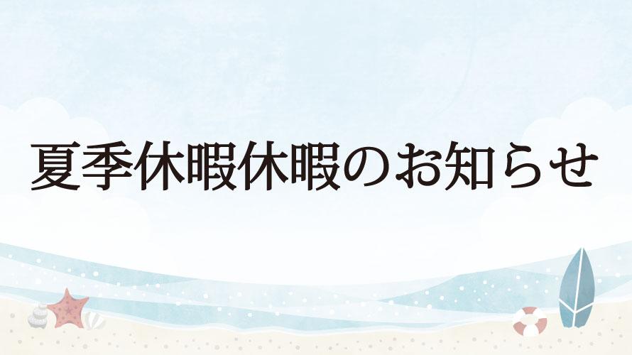 2019年夏季休暇のお知らせ