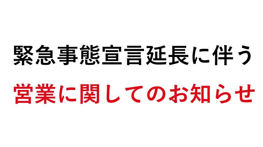 緊急事態宣言延長に伴う営業のお知らせ