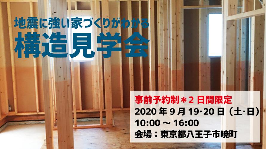 構造見学会|地震に強い家づくりがわかる構造見学会in八王子市開催♪