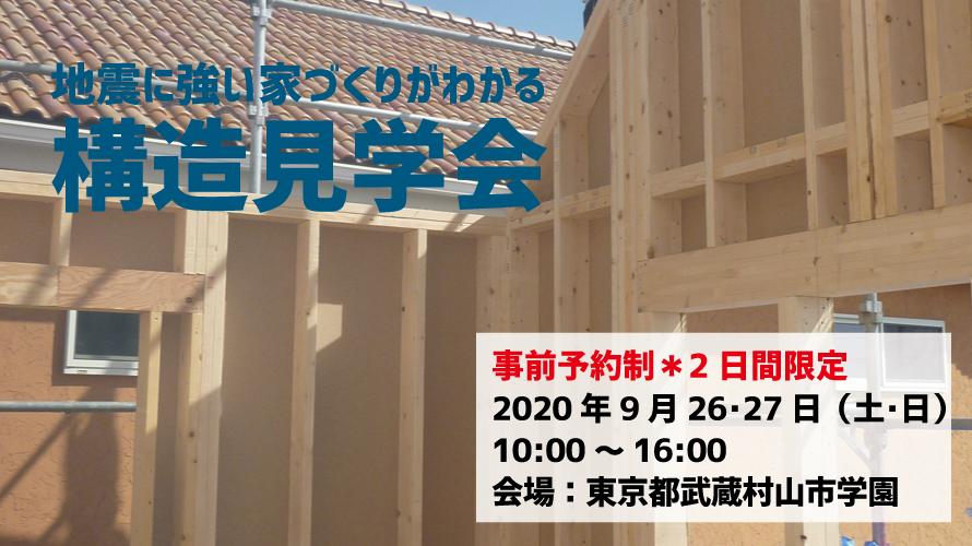 構造見学会|地震に強い家づくりがわかる構造見学会in武蔵村山市開催♪