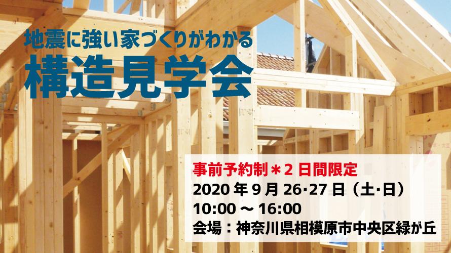構造見学会|地震に強い家づくりがわかる構造見学会in相模原市開催♪