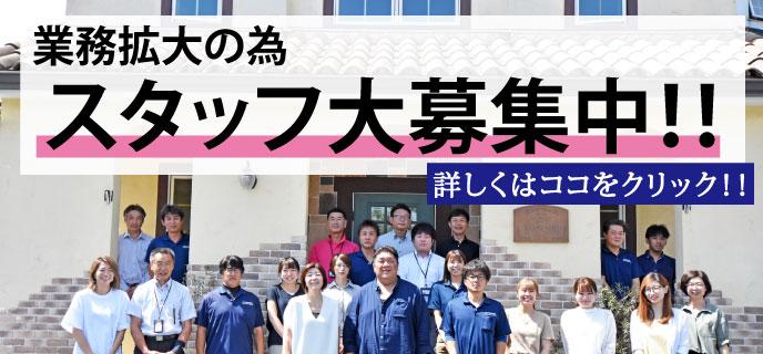 【KOGUMA HOME】一緒に家づくりをしてくれるスタッフ募集中!