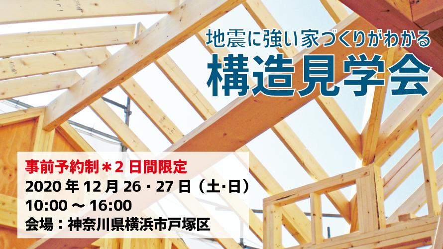構造見学会|地震に強い家づくりがわかる構造見学会in横浜市戸塚区開催♪