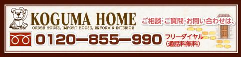 フリーダイヤル 0120-855-066
