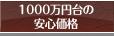 1000万円台の輸入住宅