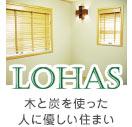 ロハス/アイキャス