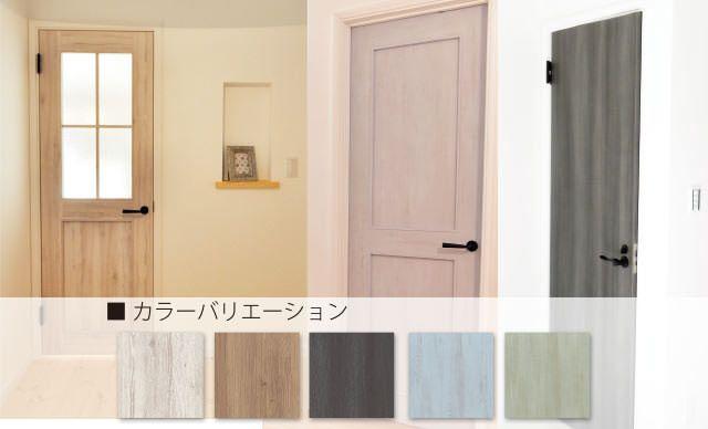 内装ドアのイメージ写真