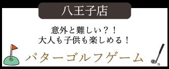 八王子店ゲームコーナー