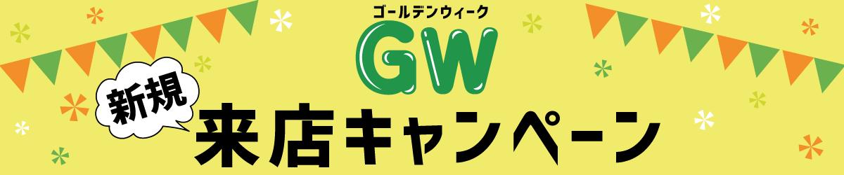ゴールデンウィーク新規来店キャンペーン
