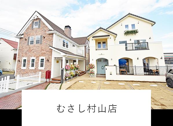 武蔵村山店写真