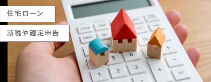 住宅ローン・減税や確定申告