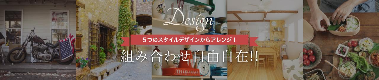 5つのスタイルデザインからアレンジ!組み合わせ自由自在!!