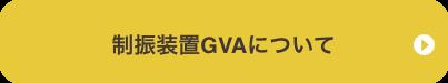制振装置GVAについて