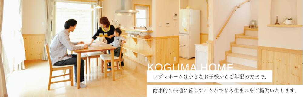 コグマホームは小さなお子様からご年配の方まで、健康的で快適に暮らすことができる住まいをご提供いたします。