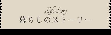 暮らしのストーリー