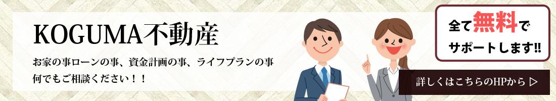 コンシェルジュサービスKoguma不動産お家のことローンの事、資金計画の事、ライフプランの事何でもご相談ください!!