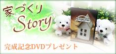 完成記念DVDプレゼント