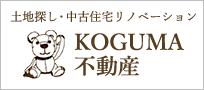 KOGUMA不動産
