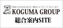 コグマ総合HP