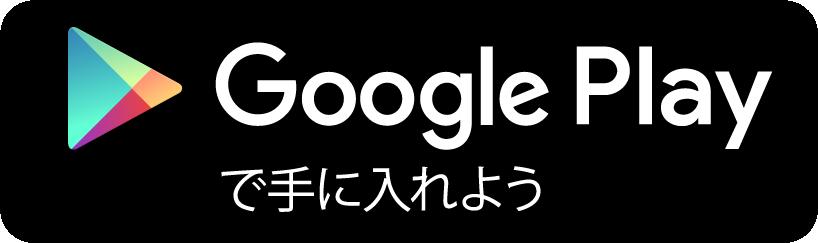 Googleプレイ