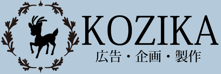 KOZIKA 広告・企画・製作