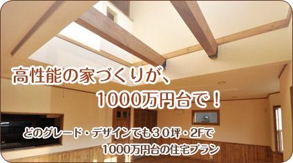 高性能の家づくりが1000万円台
