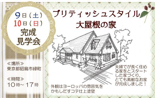 ブリティッシュスタイル大屋根の家