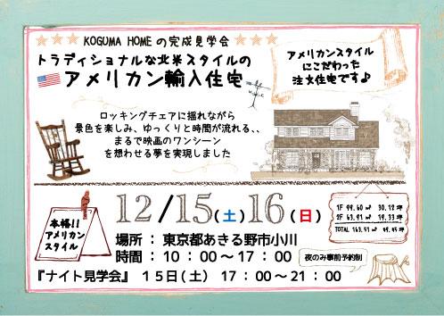 2012年12月15日、16日 完成見学会のお知らせ