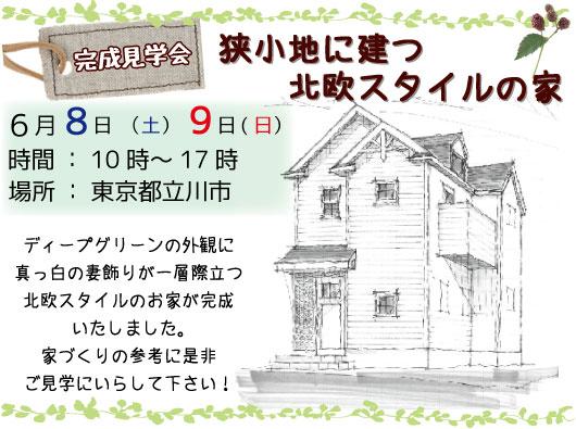 20130608kansei