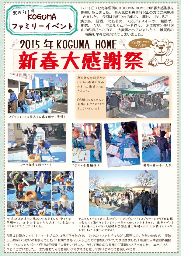 2015年 新春大感謝祭
