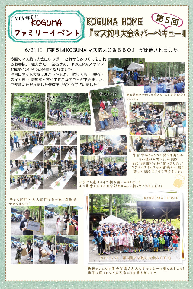 2015年6月マス釣り大会