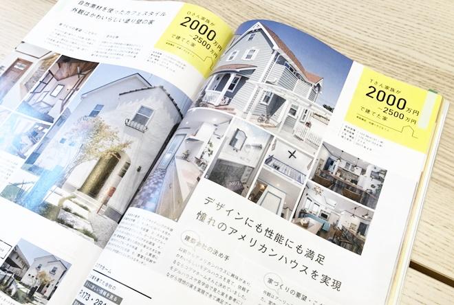 「神奈川の注文住宅 2018夏秋」に掲載されました