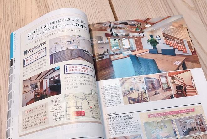 「東京の注文住宅 2020冬春」に掲載されました