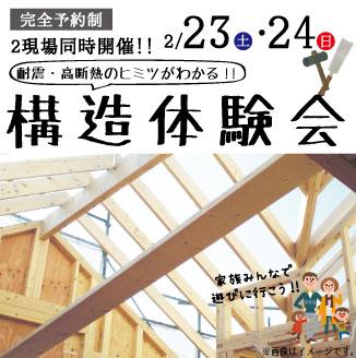 構造体験会in昭島市&相模原市