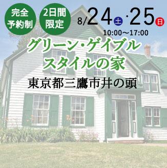 グリーン・ゲイブル・スタイルの家