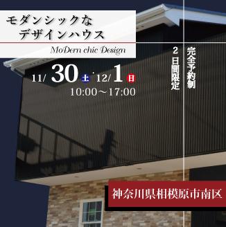 モダンシックデザインなデザインハウス
