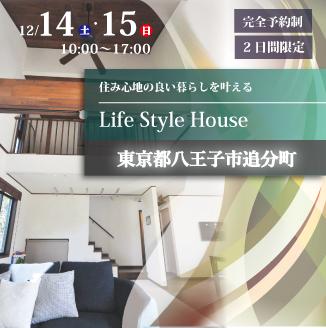 住み心地の良い暮らしを叶えるLife Style House