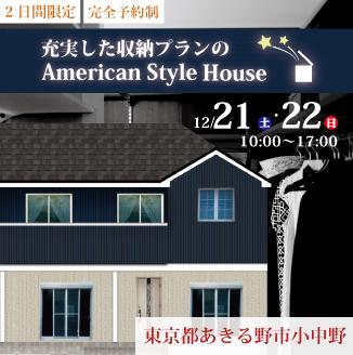 充実した収納プランのAmerican Style House