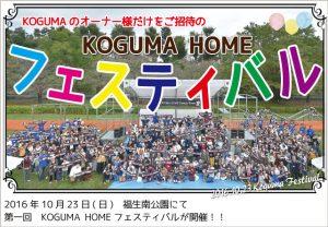 KOGUMA HOME フェスティバル