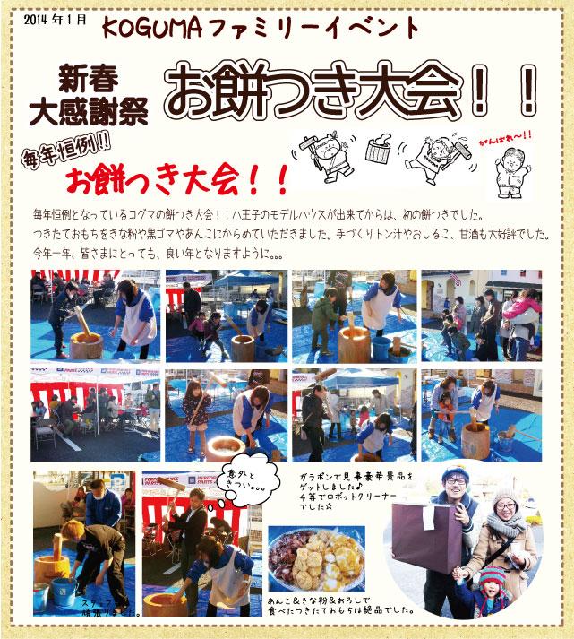 新春大感謝祭 お餅つき大会!!