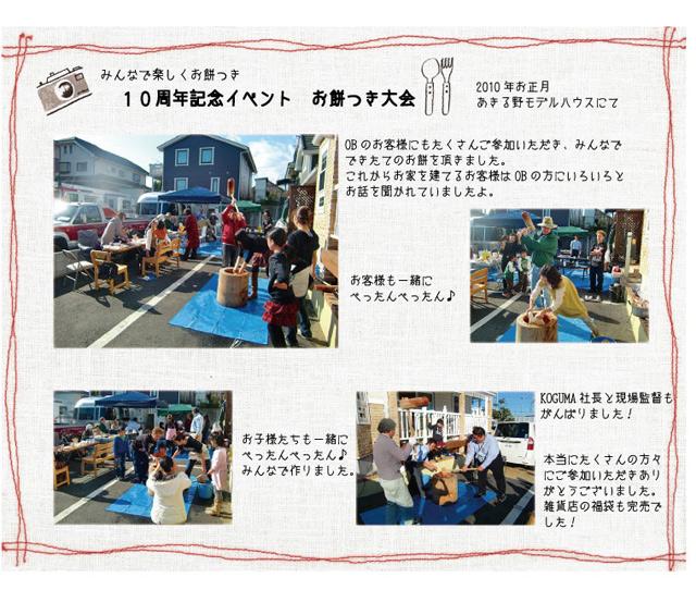 10周年記念イベント お餅つき大会