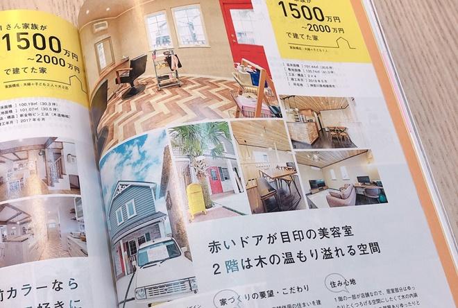 「神奈川の注文住宅 2020冬春」に掲載されました